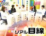 日本テレビ「NEWS リアルタイム」